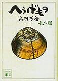 へうげもの 十二服 (講談社文庫)
