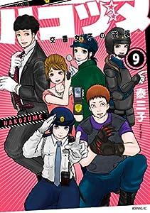 ハコヅメ~交番女子の逆襲~ 9巻 表紙画像