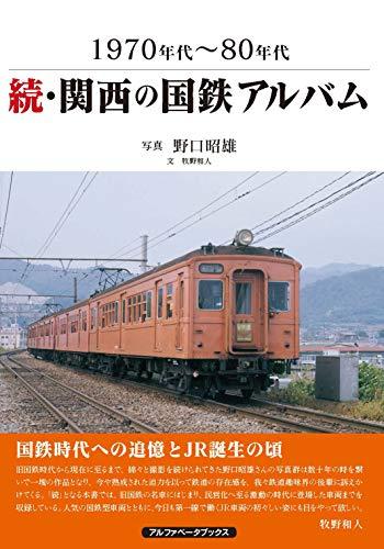 続・関西の国鉄アルバム (1970年代~80年代)