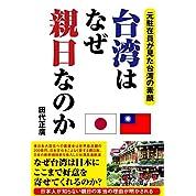 台湾はなぜ親日なのか