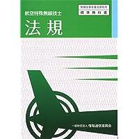 航空特殊無線技士 法規 (無線従事者養成課程用標準教科書)