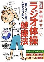 CD付 図解 本当はすごい「ラジオ体操」健康法