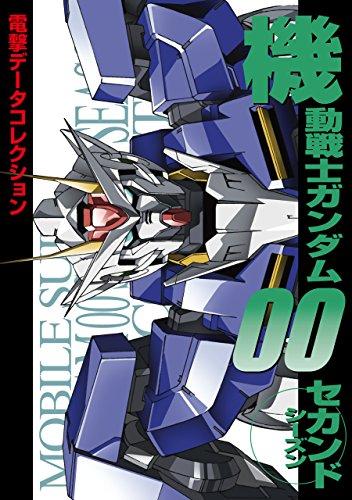 電撃データコレクション 機動戦士ガンダム00 セカンドシーズン (DENGEKI HOBBY BOOKS)