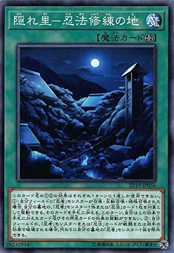 遊戯王 EP19-JP056 隠れ里-忍法修練の地 (日本語版 ノーマル) EXTRA PACK 2019