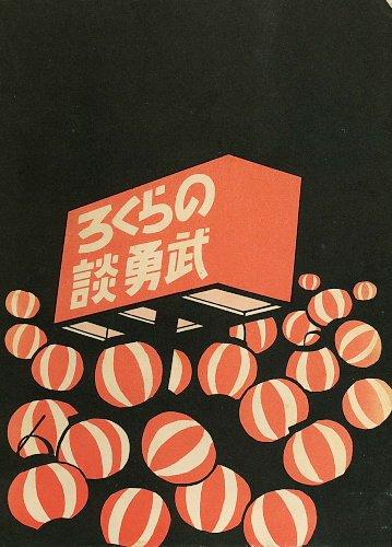 のらくろ武勇談 (1969年)
