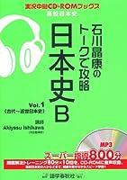石川晶康のトークで攻略日本史B vol.1 (実況中継CD-ROMブックス)