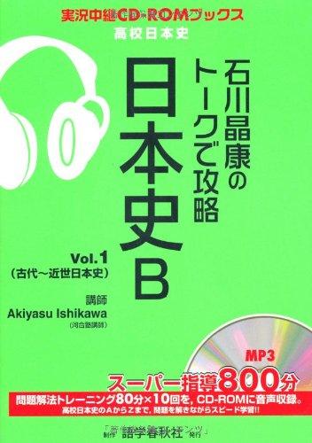 石川晶康のトークで攻略日本史B vol.1 (実況中継CD-ROMブックス)の詳細を見る