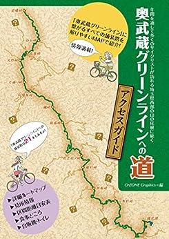[小川哲周]の奥武蔵グリーンラインへの道