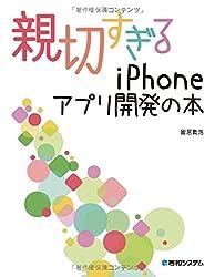 親切すぎるiPhoneアプリ開発の本