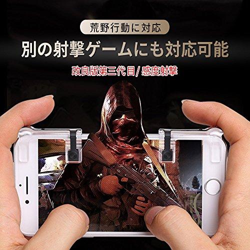 「第三代目最新改良版」荒野行動コントローラー ゲームパッド射撃用ボタン 高耐久ボタン 感度高く 高速射撃iPhone/Android ゲームパッド 二個セット