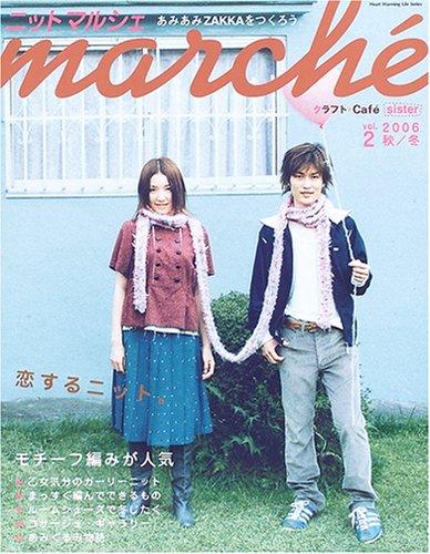 ニットマルシェ (vol.2(2006秋/冬)) (Heart Warming Life Series—クラフト*Caf〓 sister)