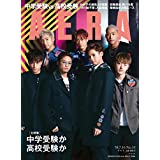 AERA (アエラ) 2018年 7/16 号【表紙:GENERATIONS from EXILE TRIBE】[雑誌]