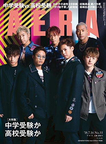 AERA (アエラ) 2018年 7/16 号【表紙:GEN...