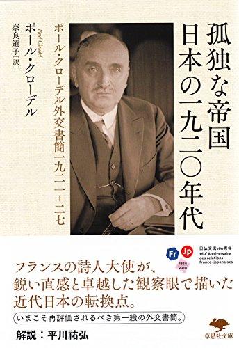 文庫 孤独な帝国 日本の一九二〇年代: ポール・クローデル外交書簡一九二一-二七 / ポール・クローデル