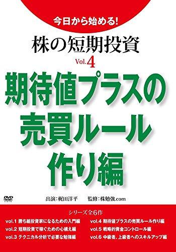 今日から始める!  株の短期投資Vol.4 期待値プラスの売買ルール作り編 [DVD]