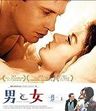 [Amazon.co.jp限定]男と女 製作50周年記念 デジタル・リマスター版(オリジナルB2ポスター付き)
