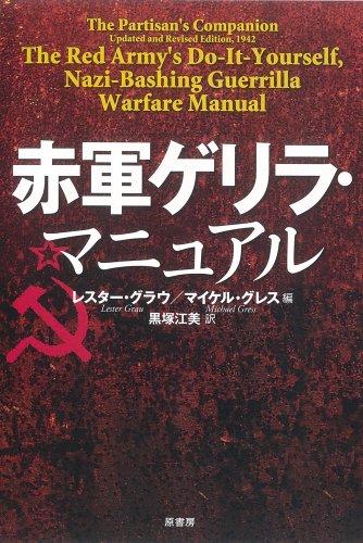 赤軍ゲリラ・マニュアル