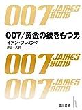 007/黄金の銃を持つ男 007シリーズ