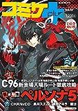 コミケplus Vol.12 (メディアパルムック)