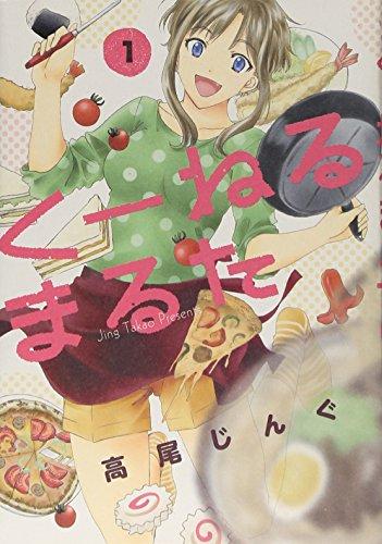 くーねるまるた 1 (ビッグ コミックス〔スペシャル〕)
