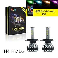 e-auto fun正規品 H4Hi/Lo切替タイプRGB LED ヘッドライト 一体型 COBチップ搭載 12V/24V 1600万色選択可能 50w 10800ルーメン Bluetoothコントロール機能付き 専用アプリで楽々操作 2個セット1年保証 BLRGB50WH4