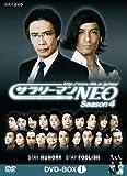 サラリーマンNEO SEASON-4 I DVD-BOX