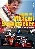 ミハエル・シューマッハーの伝説 1990ドイツF3選手権総集編[DVD]