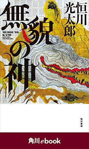 無貌の神 (角川ebook)の詳細を見る