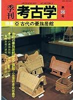 季刊考古学 (第36号)