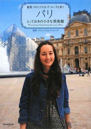 春美・クロソフスカ・ド・ローラと歩く パリ とっておきの小さな美術館の詳細を見る