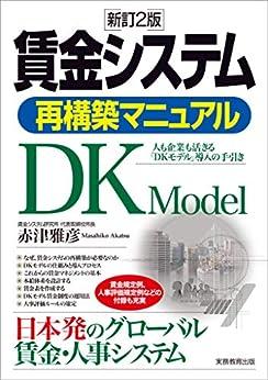 [赤津 雅彦]の賃金システム再構築マニュアル 新訂2版 人も企業も活きる「DKモデル」導入の手引き