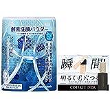 【Amazon.co.jp限定】 suisai(スイサイ) ビューティクリア パウダーウォッシュN 洗顔 サンプル付き 限定品 12.8g