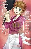 憂国のモリアーティ 10 (ジャンプコミックス)
