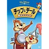 チップとデール / 森は大さわぎ ! [DVD]