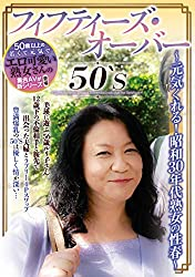 50`S フィフティーズ・オーバー ~元気くれる!昭和30年代熟女の性春~ 信長/エマニエル [DVD]