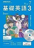 NHKラジオ基礎英語3CD付き 2018年 07 月号 [雑誌]