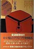東京 味のグランプリ (1985)