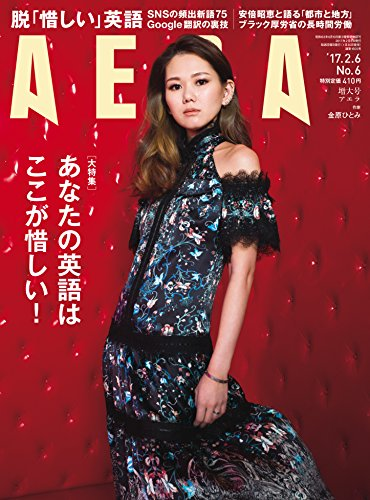 AERA(アエラ) 2017年 2/6 号 [雑誌]の詳細を見る