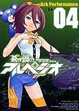 蒼き鋼のアルペジオ 04 (ヤングキングコミックス)