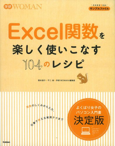 Excel関数を楽しく使いこなす104のレシピ (学研WOMAN)の詳細を見る