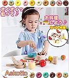 (アスコット) Askotto おもちゃ おままごと キッチン クッキング 知育玩具 木製 玩具 木のおもちゃ 16点セット