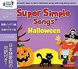スーパー シンプル ソングス ハロウィン 第2版 CD 子ども 英語