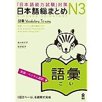 日本語総まとめN3語彙[英語・ベトナム語版] (アスク出版)