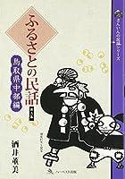 ふるさとの民話〈第5集〉鳥取県中部編 (さんいんの民話シリーズ)