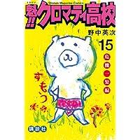 魁!!クロマティ高校(15) (週刊少年マガジンコミックス)