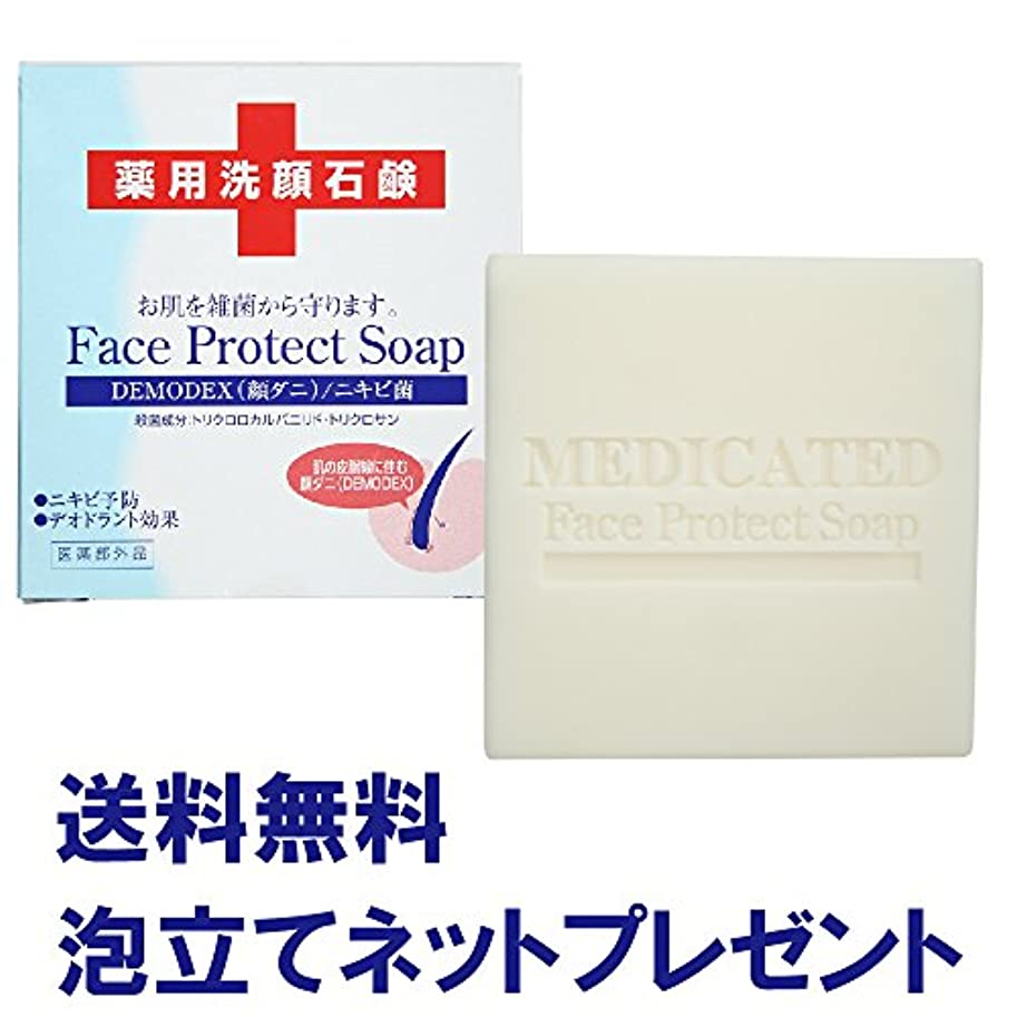 フェザー制約嬉しいです顔ダニ?ニキビ対策 薬用洗顔石鹸 ダイム 薬用フェイスプロテクトソープ 115g 泡立てネットプレゼント