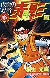 新・仮面の忍者赤影 2 (少年チャンピオン・コミックス)