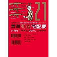 黒鷺死体宅配便(21) (角川コミックス・エース)