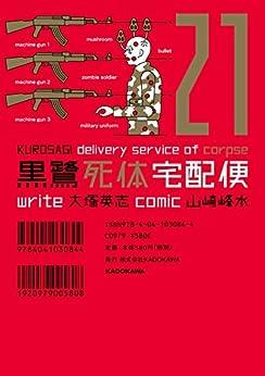 [山崎 峰水]の黒鷺死体宅配便(21) (角川コミックス・エース)
