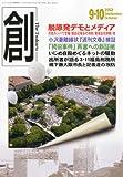 創 (つくる) 2012年 10月号 [雑誌] 画像